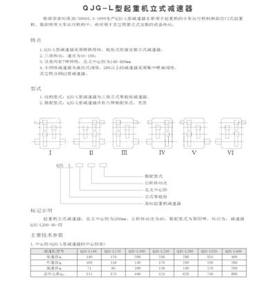 QJG-L、QJG-T型起重减速机