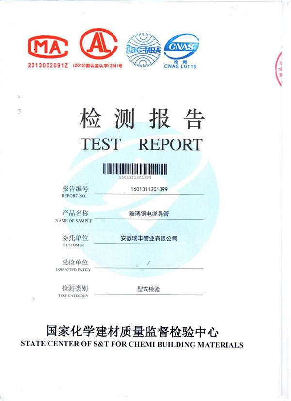 电缆保护管FBB检测报告