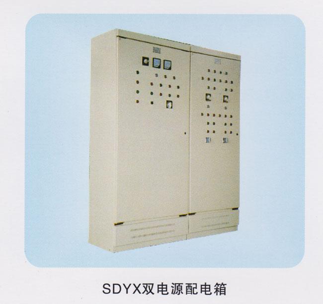 SDYX双电源配电柜