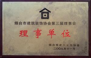 烟台市建筑装饰协会第三届理事会理事单位