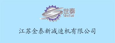 江苏金泰新减速机有限公司