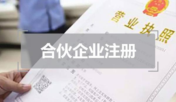 套餐:内资合伙企业注册+代理记账
