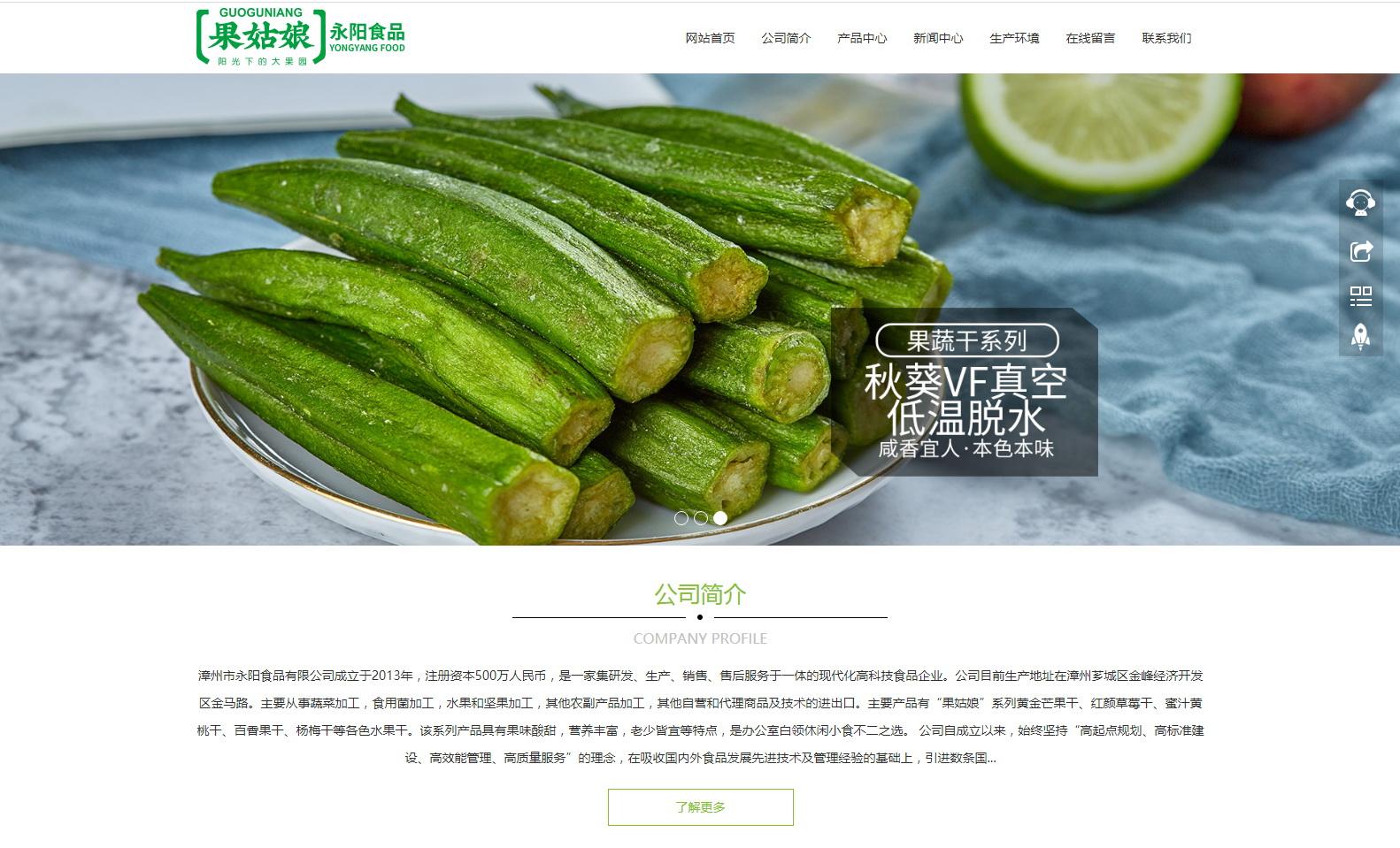 网站建设:漳州永阳食品