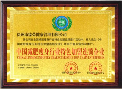 荣获中国瘦身行业特色加盟连锁企业