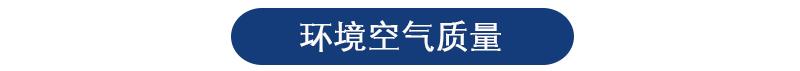 福州环境空气检测