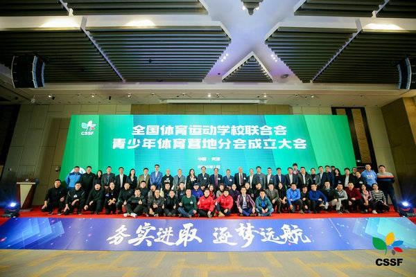 全国体育运动学校联合会青少年体育营地分会成立