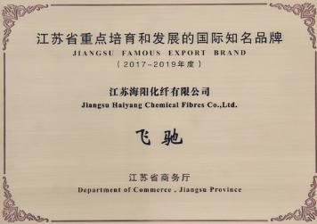 """海阳化纤""""飞驰""""商标入选 江苏省重点培育国际知名品牌"""