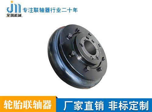 橡胶轮胎式联轴器哪家好