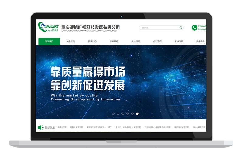 重庆银旭旷祥科技发展有限公司