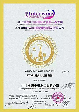 2015 INTEREINE 金奖