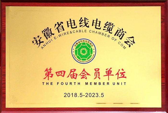 安徽省电线电缆商会会员单位