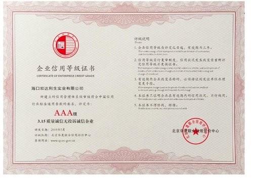3.15质量诚信无投诉诚信企业AAA级信用证书
