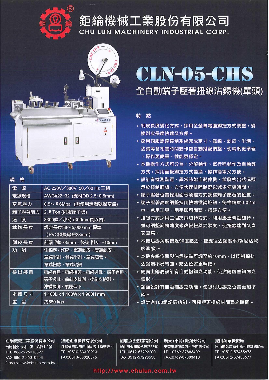 CLN-05CHS 全自动双头沾锡机