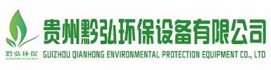 贵州黔弘环保设备有限公司