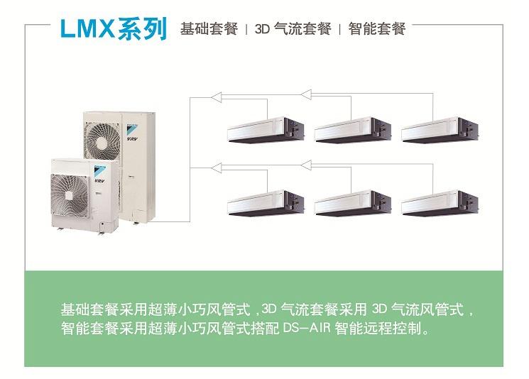 大金空调LMX系列