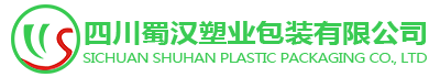 四川蜀汉塑业包装有限公司