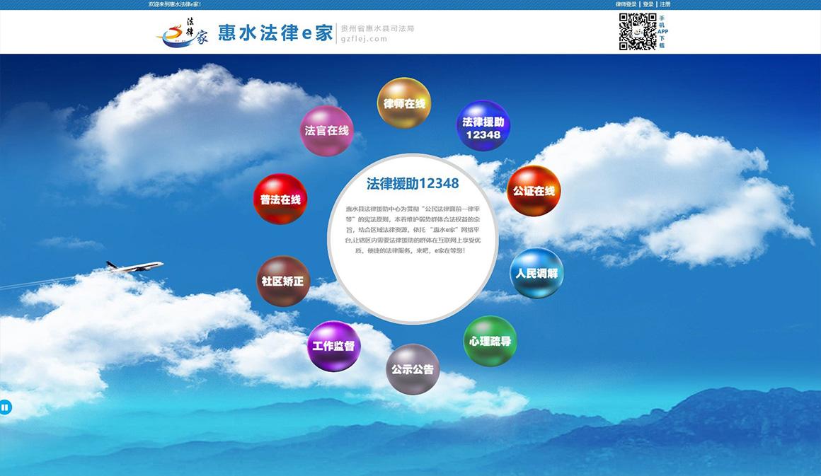 APP开发案例:贵州惠水法律e家