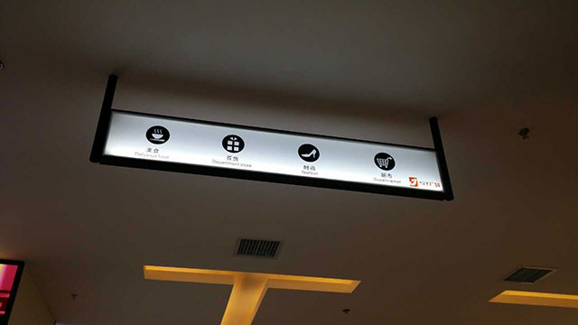 ST 广场的室内指示吊牌