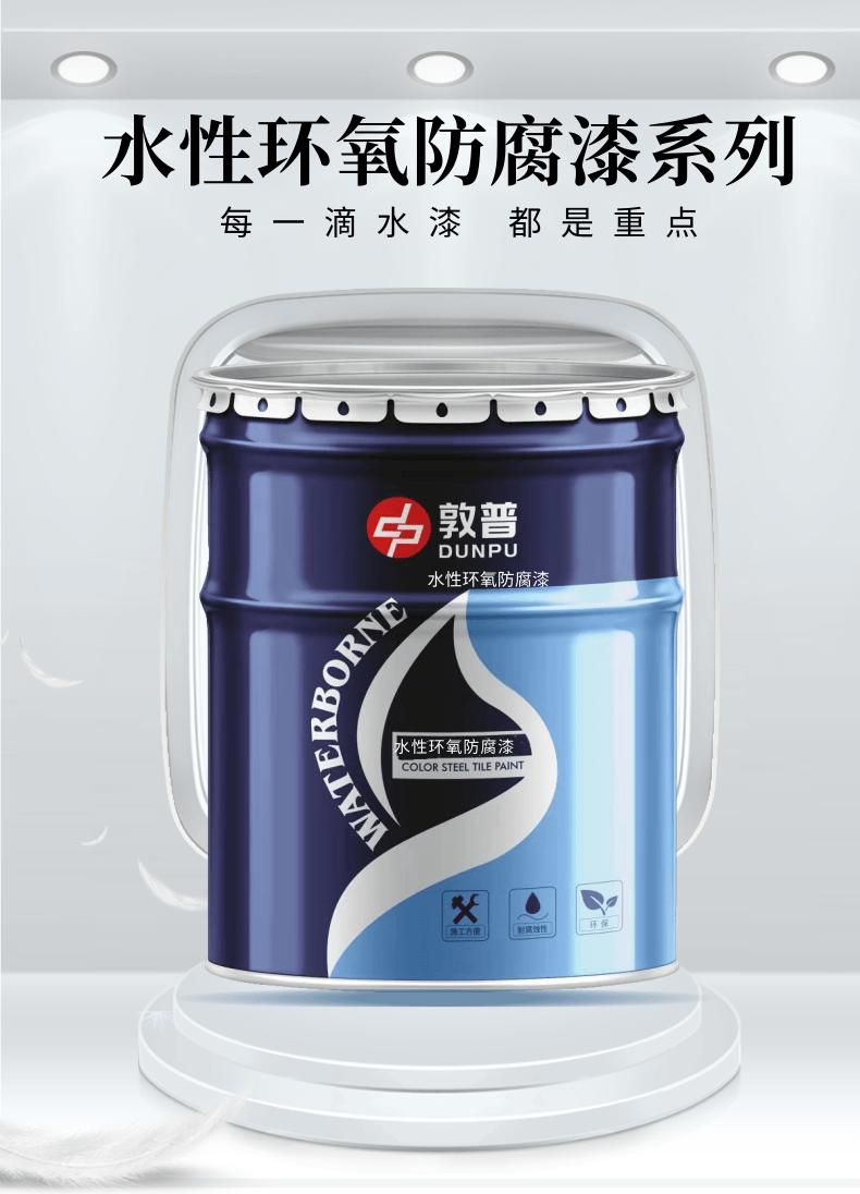 水性环氧防腐漆系列
