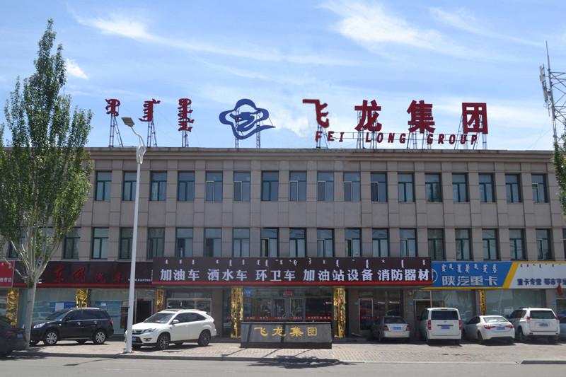 内蒙古规模较大的石油设备供应商宏盛公司3月份正式开工