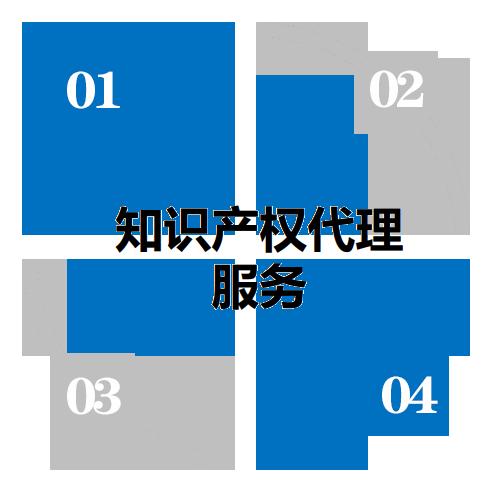 青岛知识产权代理服务
