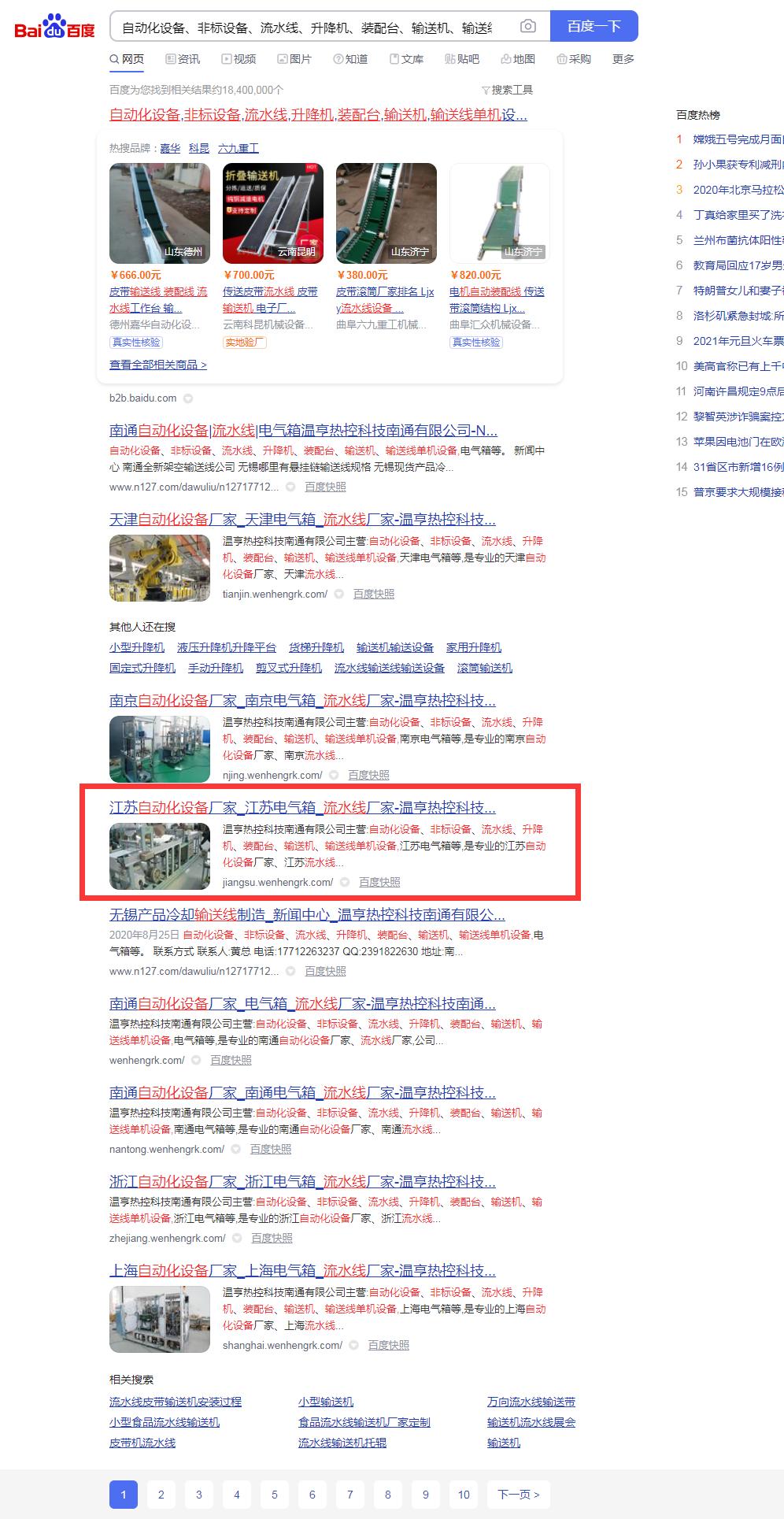 南通温亨热控科技有限公司