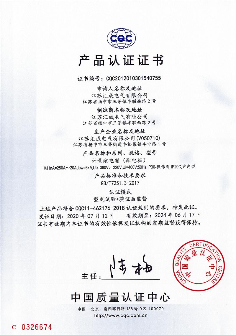 计量配电箱(配电板)产品认证证书