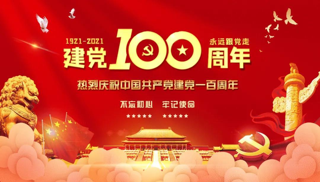 """""""飞扬红歌情,唱响中国梦""""庆祝建党100周年红歌比赛"""