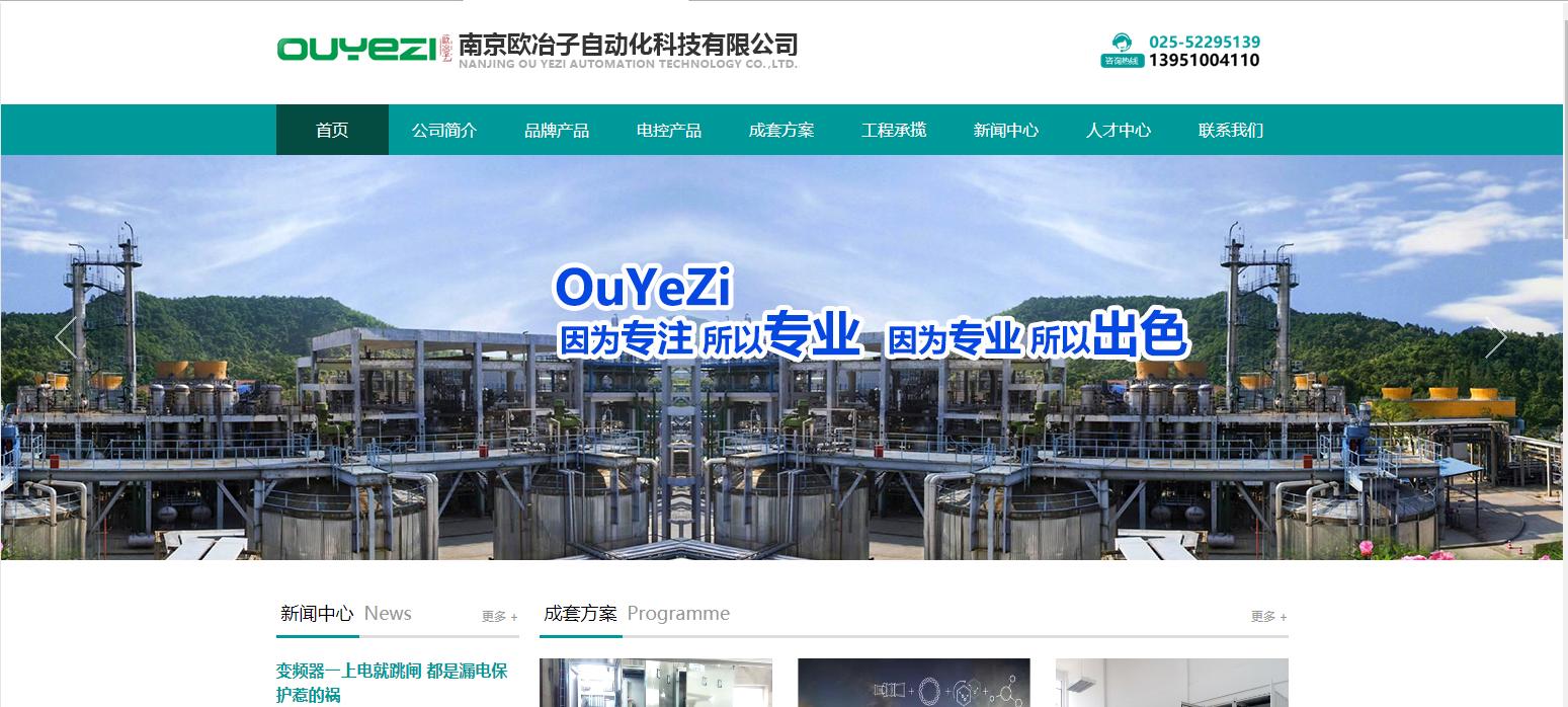 南京欧冶子自动化