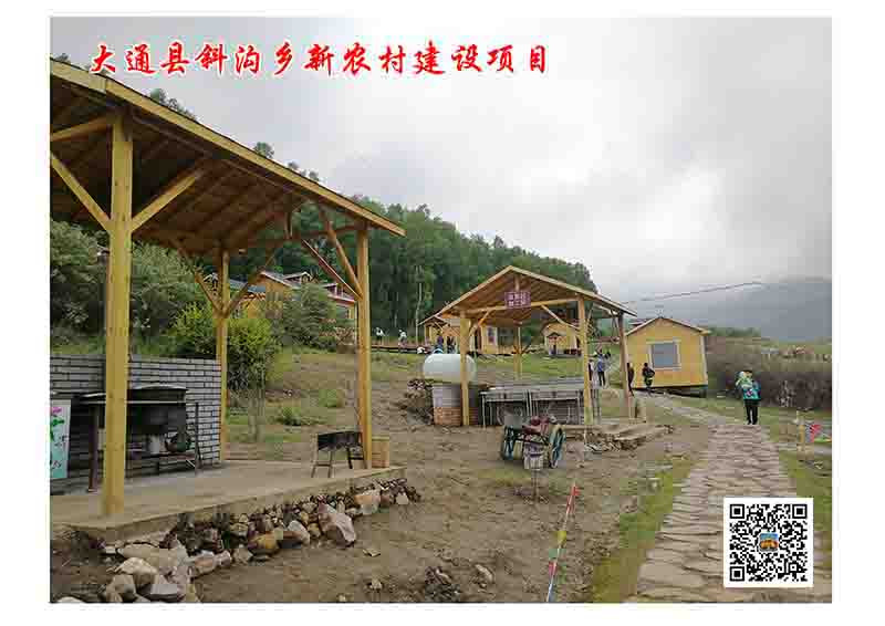大通县斜沟乡新农村建设项目