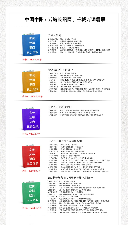 郑州网站优化推广服务套餐价格