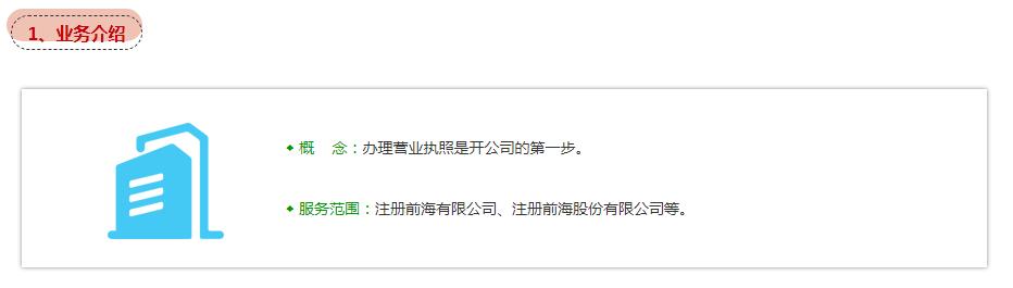 注册前海公司业务介绍