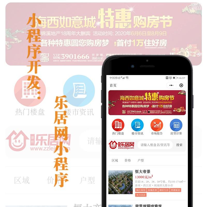 小程序开发——漳州乐居网小程序