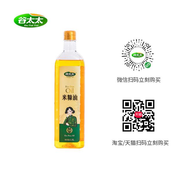 精品醇香系列1.5L瓶装米糠油