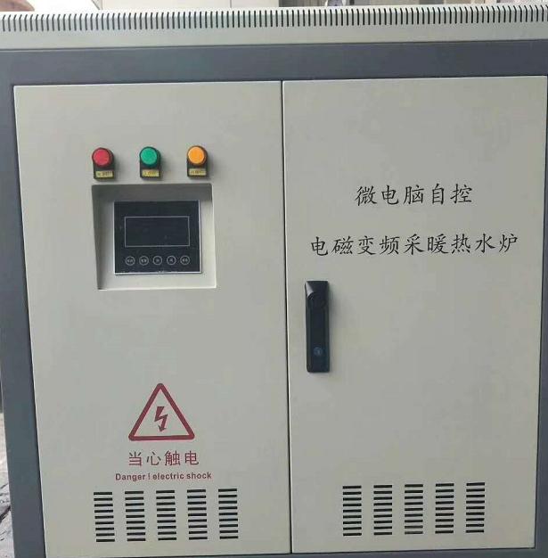 电磁加热设备