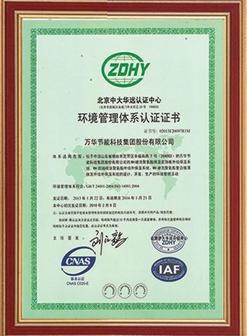 环境质量体系认证