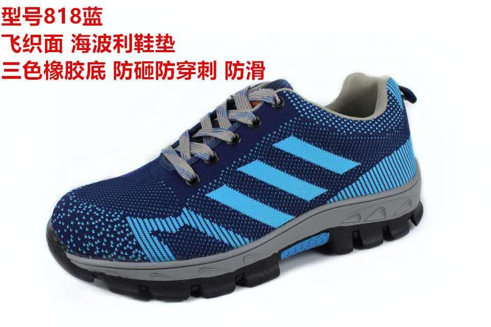 防护鞋定制