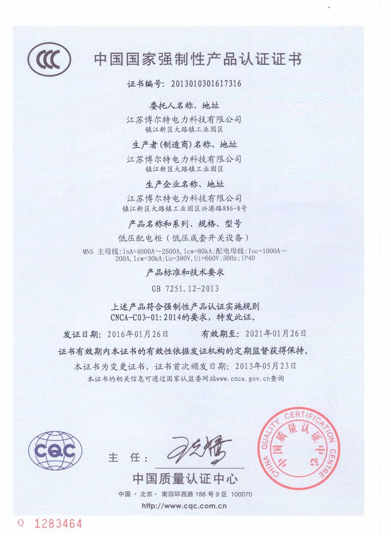 MNS低压配电柜认证证书4000A-2500A