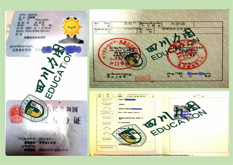 西藏升学案例3