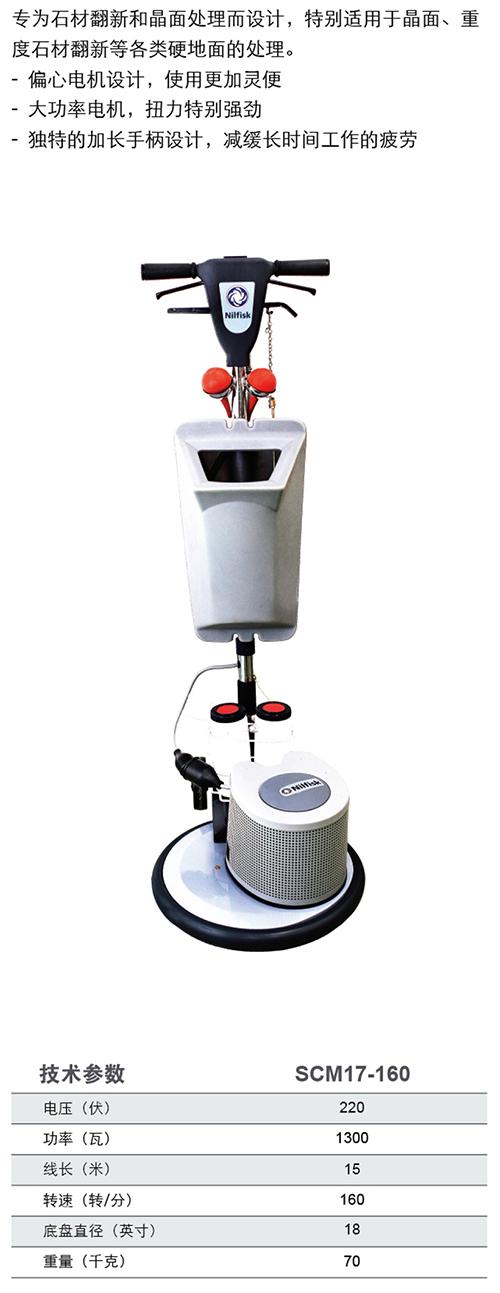 力奇SCM17-160石材处理机
