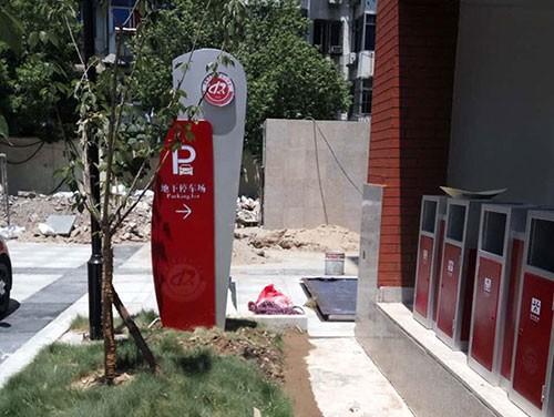 蕪湖二中地下停車場的指示牌