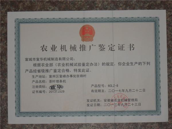 茶叶理条机6clz-8推广证书