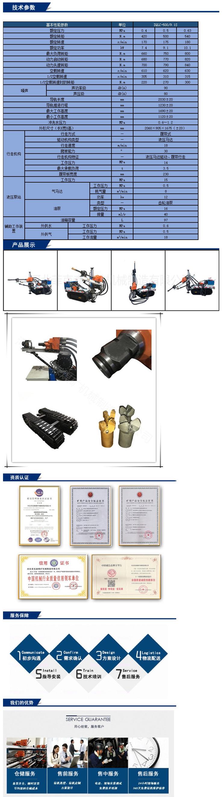 氣動履帶式鉆機ZQLC-500/9.1S