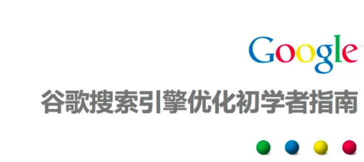 Google优化指南