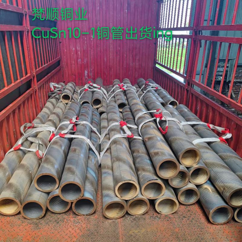 10-1锡青铜管