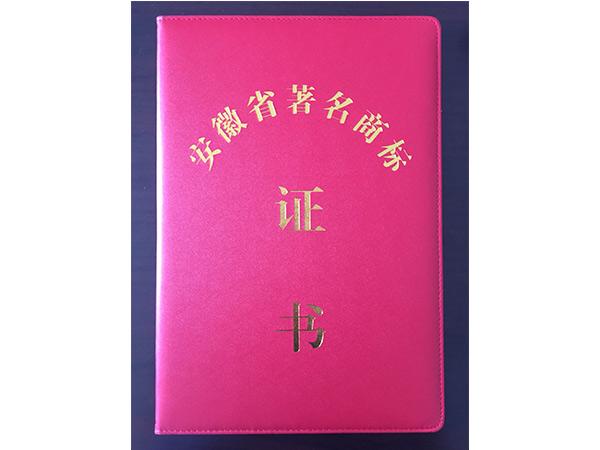 安徽省商标证