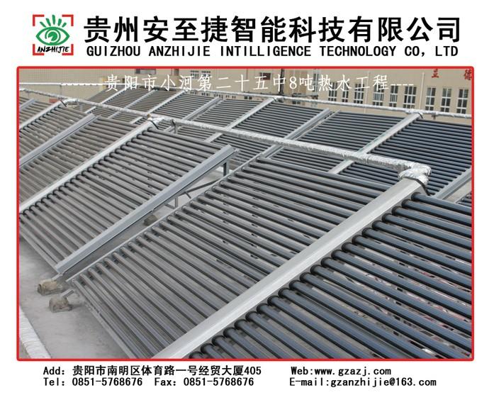 贵阳市小河第二十五中太阳能热水工程
