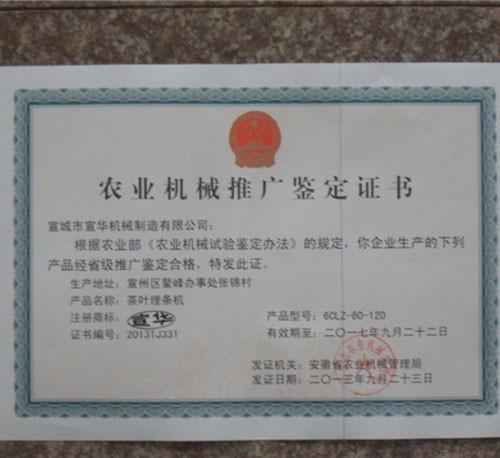 茶叶理条机6CLZ-80-12D证书