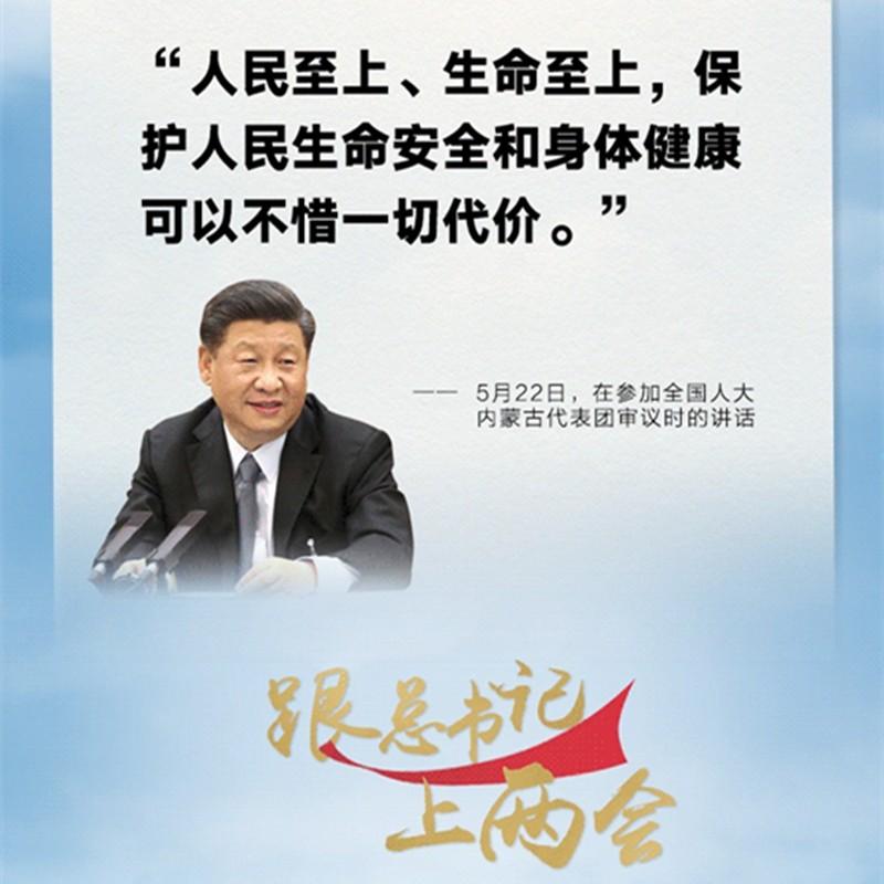 """中美能源党建——十个""""一"""",读懂习近平的两会时间"""
