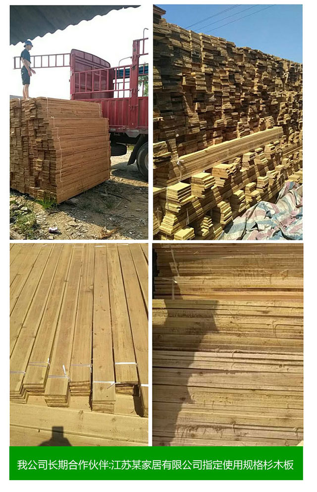 江苏某家具有限公司指定规格杉木板